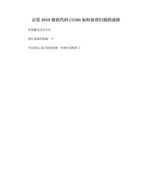 京瓷4050报错代码C3300如何处理.doc