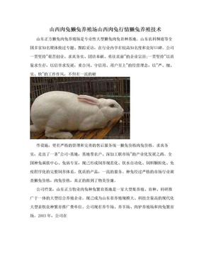 山西肉兔獭兔养殖场山西肉兔行情獭兔养殖技术.doc