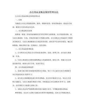 办公用品采购及领用管理办法.doc