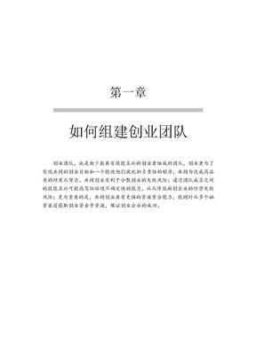 如何组建创业团队.doc