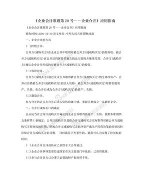 《企业会计准则第20号――企业合并》应用指南.doc