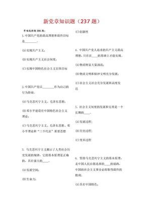 新党章题库.doc