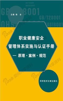 职业健康安全管理体系实施与认证手册.pdf