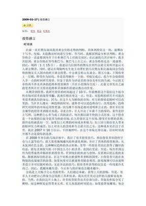 2009-01-17  投资感言.doc