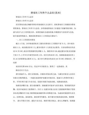 禁毒社工年终个人总结(范本).doc