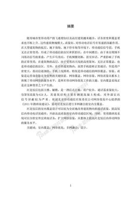 河北饭店的室内覆盖设计毕业设计论文.doc