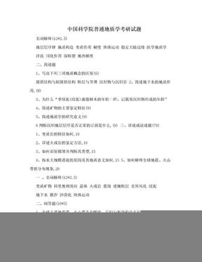 中国科学院普通地质学考研试题.doc