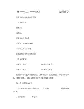 河北省廊坊市房屋租赁合同自行成交版.doc