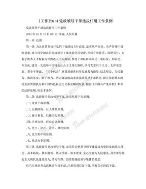 [工作]2014党政领导干部选拔任用工作条例.doc