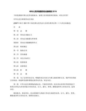 中华人民共和国劳动法最新版2016.docx