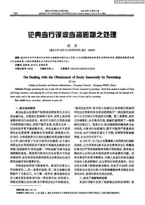 论典当行误收当盗赃物之处理.pdf