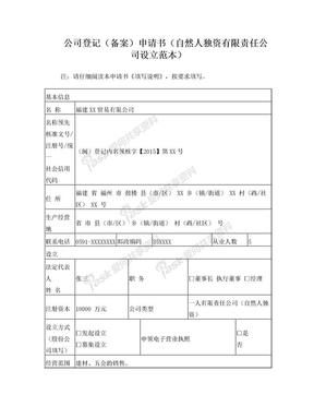 公司登记(备案)申请书范本.doc