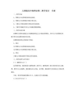 人教版高中地理必修二教学设计 全册.doc