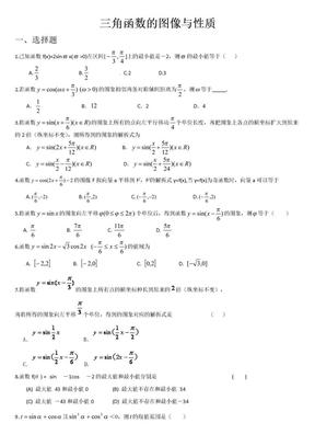 三角函数图像和性质练习题(附答案).doc