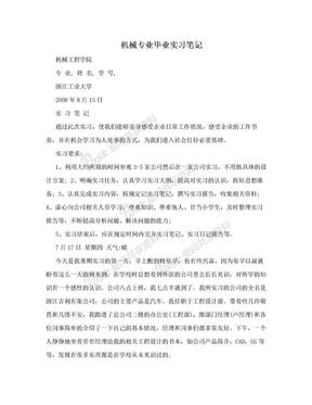 机械专业毕业实习笔记.doc