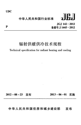 JGJ142-2012辐射供暖供冷技术规程-高清.pdf