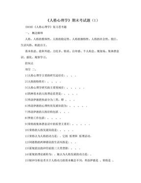 《人格心理学》期末考试题(1).doc
