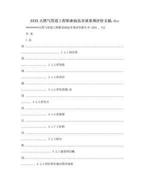 XXXX天然气管道工程职业病危害效果预评价文稿.doc.doc
