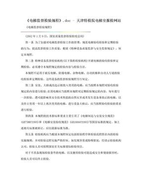 《电梯监督检验规程》.doc - 天津特检院电梯室报检网站.doc