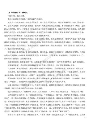 郝万山伤寒论 66讲 辨下利、辨呕吐.doc