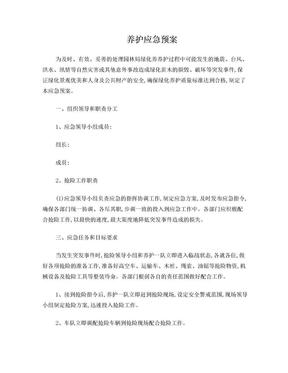 绿化养护应急预案.doc