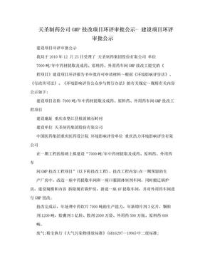 天圣制药公司GMP技改项目环评审批公示- 建设项目环评审批公示.doc