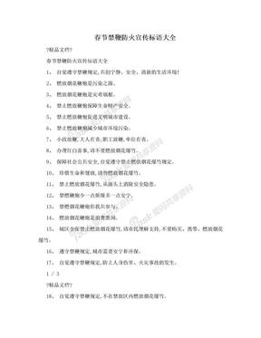 春节禁鞭防火宣传标语大全.doc