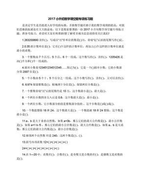 2017小升初数学填空题专项练习题.docx