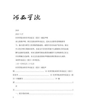毕业论文格式模板.doc