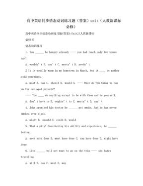高中英语同步情态动词练习题(答案)unit(人教新课标必修).doc