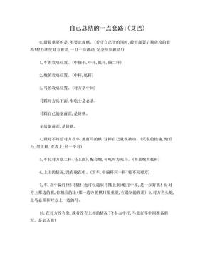 中国象棋套路技巧.doc