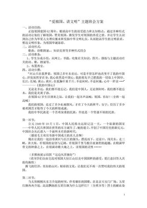 国庆主题班会方案.doc