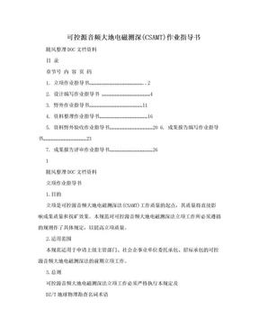 可控源音频大地电磁测深(CSAMT)作业指导书.doc