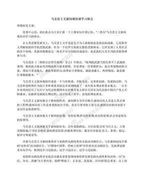 马克思主义新闻观培训学习体会.docx