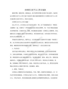 小班班主任个人工作计划表.doc