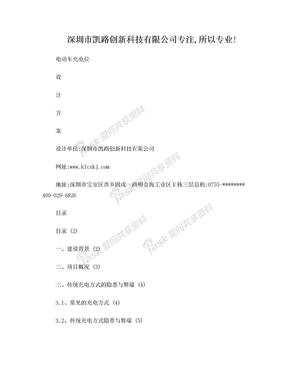 深圳凯路电单车智能充电系统投资方案(V2.0)