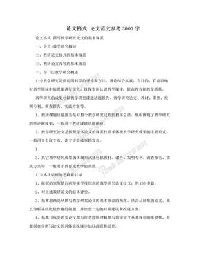 论文格式 论文范文参考3000字.doc