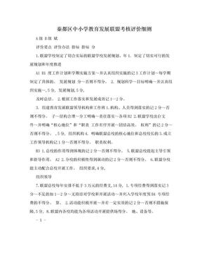 秦都区中小学教育发展联盟考核评价细则.doc