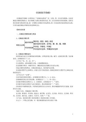 高中化学选修5总结.doc