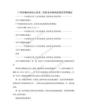 广州市城市居民自来水二次供水水池清洗保洁管理规定.doc