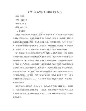 大学生网购的网络市场调研计划书.doc