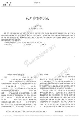 认知辞书学引论.pdf