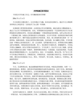 大学生施工实习日记.docx