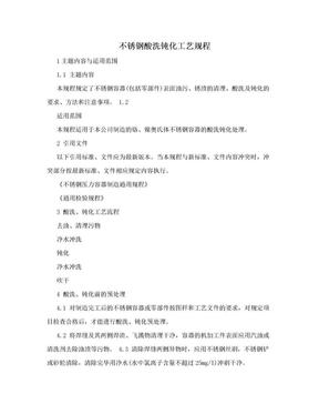 不锈钢酸洗钝化工艺规程.doc