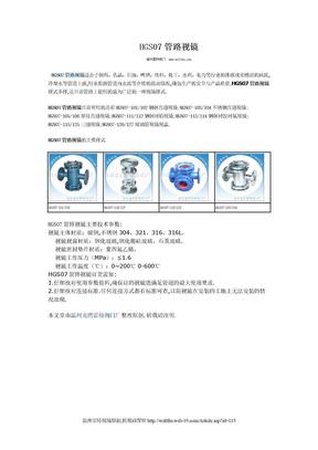 HGS07管路视镜.doc