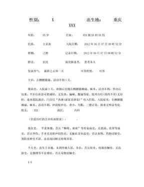 中医病历模板.doc