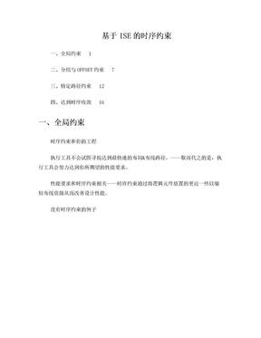基于ISE时序约束(特权).doc