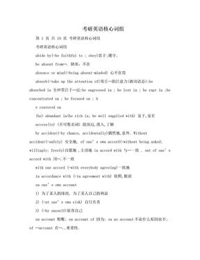 考研英语核心词组.doc