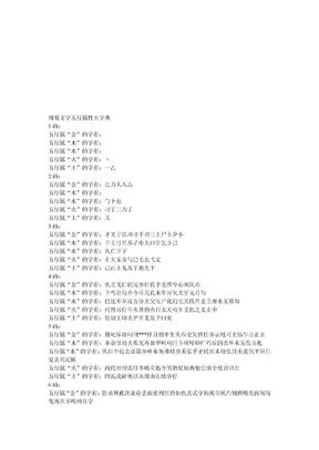周易文字五行属性大字典.doc