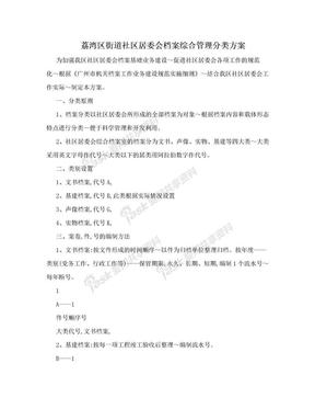 荔湾区街道社区居委会档案综合管理分类方案.doc